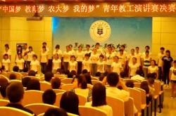 黑龙江八一农垦大学教职工演讲比赛