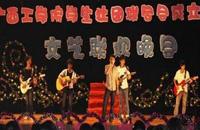广西高校学生社团现状调查 绽放校园的青春活力