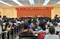 自治区教育厅举办幼儿教育培训