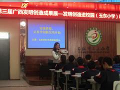 广西玉林市开展发明创造进校园活动