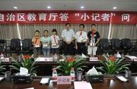 """南宁""""小记者""""采访广西教育厅官员:渴盼教育均衡"""