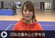 闫各庄镇中心小学专访