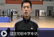 寇庄初级中学专访