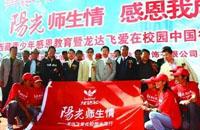 西藏感恩教育·龙达飞爱在校园中国行启动