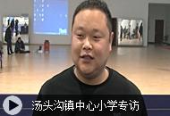 汤头沟镇中心小学专访