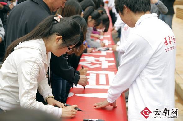 云南开放大学创建节约型校园