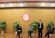 """""""大学生创业明星校园行""""活动在西安培华学院成功举行"""