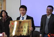 甘肃首个新媒体校园记者站在西北民族大学授牌