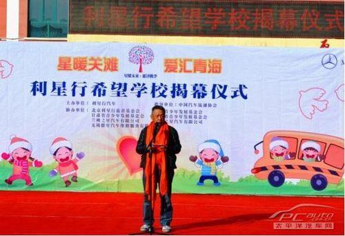 甘肃、青海两所利星行希望学校正式揭牌