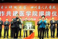 电子科技大学与四川省人民医院合作共建医学院正式挂牌