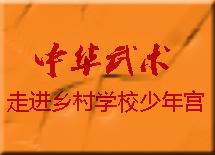 """""""中华武术走进乡村学校少年宫""""山东省试点学校武术辅导员培训工作的通知"""