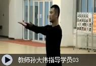 教师孙大伟指导学员03