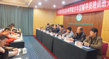 山东省试点学校武术辅导员培训班开班典礼