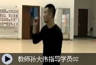 教师孙大伟指导学员02