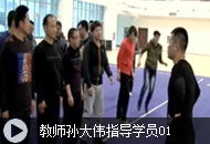 教师孙大伟指导学员01