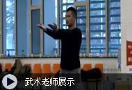 武术老师展示