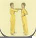 趣味武术 一级 趣味练习