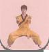 趣味武术 一级 健身拳操 马步冲推