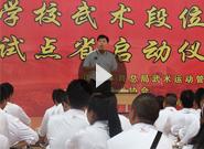 云南省教育厅体卫艺处主任科员李华海作动员讲话
