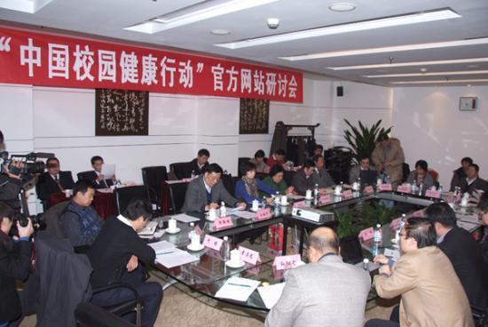 毛吉成出席中国校园健康行动官方网站研讨会