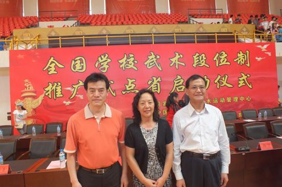 毛吉成(左)与云南省体育局局长杨宁(中)、国家体育总局运动管理中心主任高小军(右)