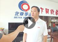 北亚拳击俱乐部负责人李向伟采访