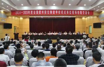 全国武术段位制进学校试点单位现场经验交流会在耒阳召开