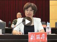 衡阳市委常委、宣传部长刘丽华讲话