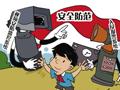 河北邯郸将实现学校幼儿园技防报警系统全覆盖
