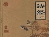 中国古代文学《诗经》