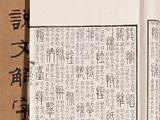 传统国学之《说文解字》篇:第五章