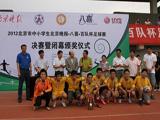 北京百队杯足球赛落幕 求别虐队获高中组桂冠