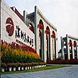 深圳市高级中学