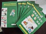 福建中小学生获赠消防知识读本