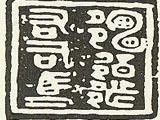 历代篆刻欣赏之一[图]
