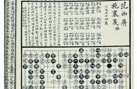 弈林趣闻:闲话中国古代围棋最强者