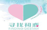音乐剧《寻找初恋》 韩式精致遭遇中国浪漫