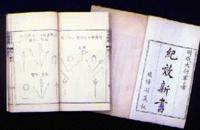 主要的武术古书籍
