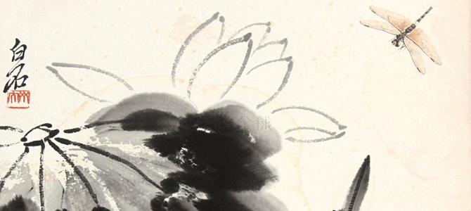 齐白石(1864─1957),原名纯芝,字渭青,后改名璜,字濒生,号白石、白石山翁。湖南湘潭人。近现代中国画大师,世界文化名人。代表作有《蛙声十里出山泉》《墨虾》等。著有《白石诗草》《白石老人自述》等。