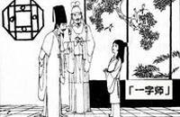 """智海观澜:古今""""一字师"""""""