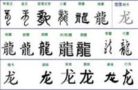 中国古代文字字形的演变