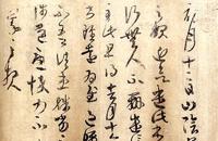 陈振镰谈王羲之书法《兰亭序》笔法特征