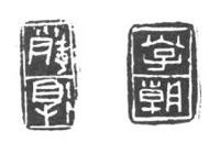 秦汉印章是我国篆刻艺术的鼎盛时期
