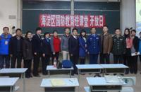 北京市八一中学国防教育进课堂