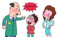 尊重孩子是化解亲子冲突的根本