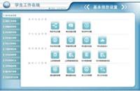JY/T1006-2012 教育管理信息 高等学校管理信息