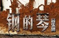 音乐剧《钢的琴》将登京城