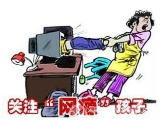 孩子染上网瘾家长首先要教育