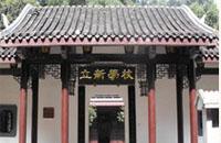 广东汕头立新教育训练学校