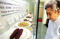 第六集 膳食营养与非传染性流行病